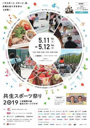 共生スポーツ祭りチラシ(表).jpg