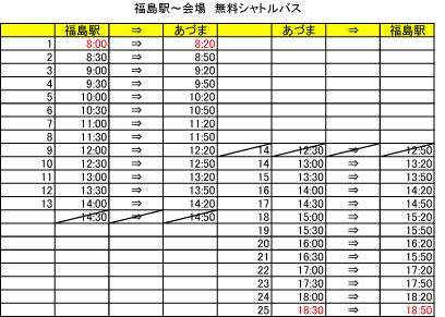 シャトルバス予定表.jpg