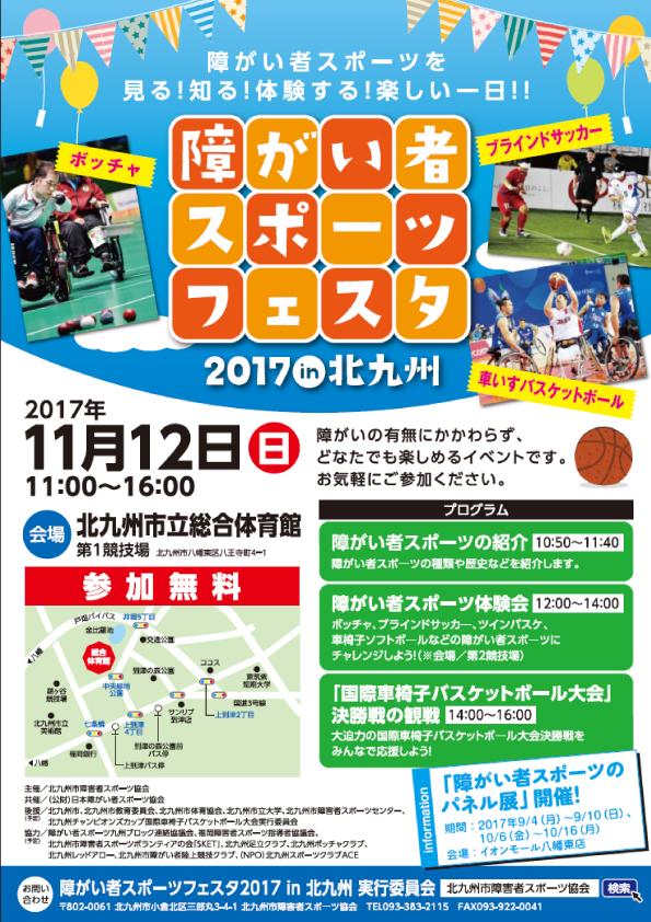 北九州市フェスティバル ポスター.jpg