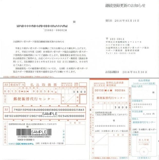 更新通知サンプル.jpg