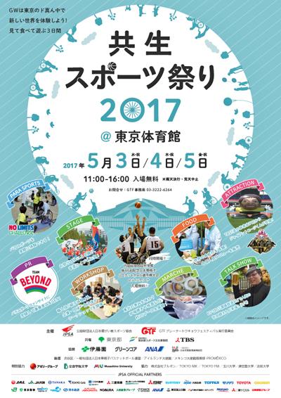 20170414共生スポーツ祭りチラシ_edited-1.jpg
