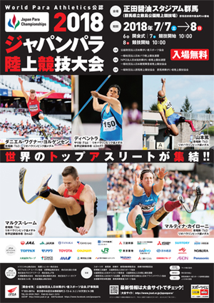 2018JPATポスター0612のコピー.jpg